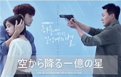 韓国ドラマ 空から降る一億の星 あらすじ全話 感想ネタバレ